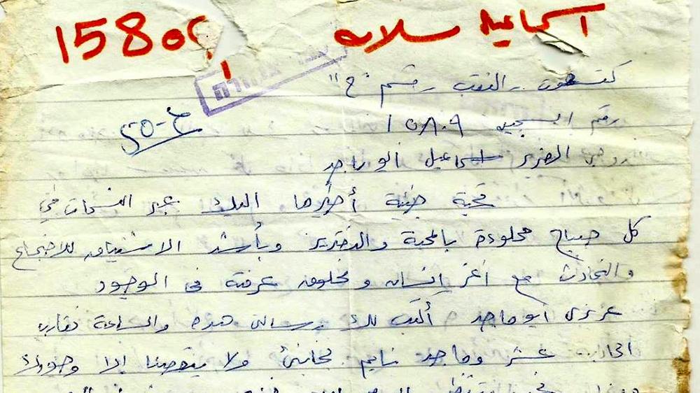 Ti scrivo questa lettera mentre nostro figlio Majed dorme accanto a me. La tua presenza è la sola cosa che ci manca, [lettera scritta dalla moglie di Ismail Abusalama e speditagli mentre era in prigione]